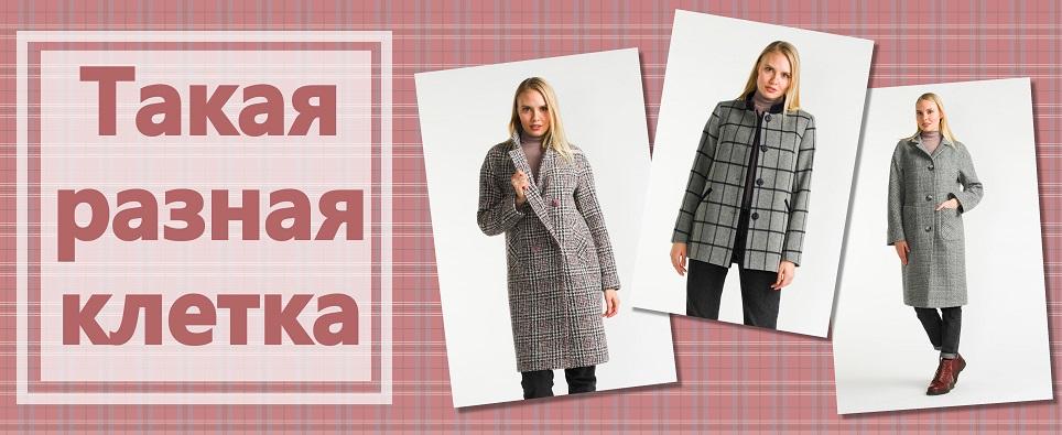 582a6f0514ab3 Интернет магазин женского пальто в Москве | Купить модное женское ...